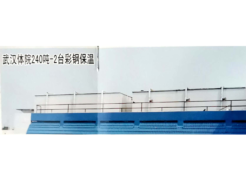 Wuhan Sports Academy 240-2 sets of color steel insulation