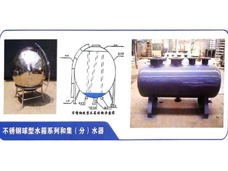Brief Introduction of Stainless Steel Ball Water Tank
